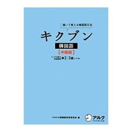 キクブン韓国語 聞いて覚える韓国語文法 中級編|HANA韓国語教育研究会|アルク|送料無料