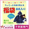 【送料無料】福袋 子供服 男の子 8点 アウター入り 100 110 120 130 140cm