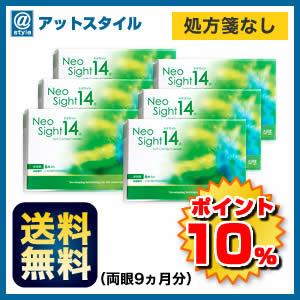 【送料無料】ネオサイト14 6箱セット|コンタクト ネオサイト【2週間使い捨て】【アイレ】【ポイント10%】【処方箋なし】の画像