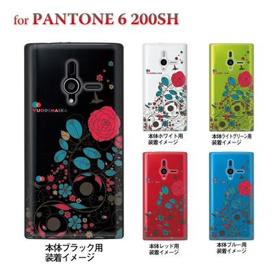 【PANTONE6 ケース】【200SH】【Soft Bank】【カバー】【スマホケース】【クリアケース】【Vuodenaika】 21-200sh-ne0008caの画像