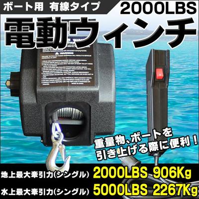 【レビュー記載で送料無料!】 電動ウィンチ 2000LBS ボート用 (有線)  牽引 重荷も簡単移動 キャンプ アウトドア ジェットスキーの画像
