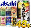 ★アサヒ ブランド 350ml 缶 チューハイ 発泡酒 ビール など48本(24本×2ケース選り取り! )