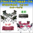 アウトドア チェア テーブル 5点セット  イス 軽量 椅子 コンパクト レジャーテーブル & チェアセットリンクホルダー付き 背もたれ 折り畳み キャンプ 便利グッズ 02P05Nov16