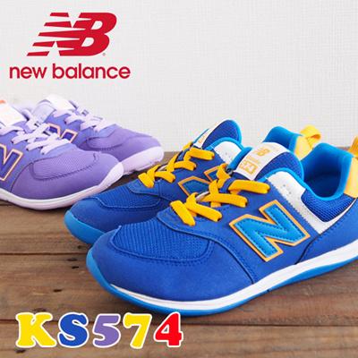 【送料無料】newbalanceニューバランススニーカーキッズ全2色KS574ライフスタイルスリッポン男の子女の子