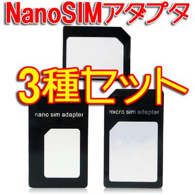 【送料無料】≪お得な3種SIMセット≫nanoSIMをマイクロSIMに変換/nanoSIMをノーマルSIMに変換/マイクロSIMをノーマルSIMに変換にするアダプタセット iPhone3GS/iPhone4S/iphone5/iPad/iPad mini/Androidスマートフォン/SIMフリー/nanoSIM/microSIM/黒SIM/白SIM/通常SIMの画像