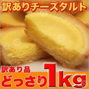 【送料無料】濃厚チーズタルトどっさり1? ★人気のチーズタルトがどっさり食べれてこの価格!!の画像