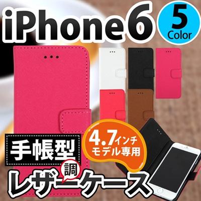 iPhone6s/6 ケース手帳型 レザー 調 手帳 case cover 横開き カードポケット スタンド 保護 マグネット カラフル アイフォン6 DJ-IPHONE6-A07[ゆうメール配送][送料無料]の画像