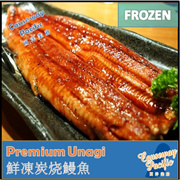 [BEST Seller]FROZEN PREMIUM GRADE UNAGI /FRESHWATER EEL  (1pc) -Ready to Serve-