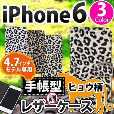 iPhone6s/6 ケース手帳型 ヒョウ柄 レザー 調 手帳 case cover 横開き カードポケット スタンド 保護 マグネット カラフル アイフォン6 DJ-IPHONE6-A10[ゆうメール配送][送料無料]の画像