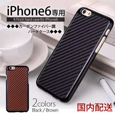 [国内発送・プレゼント付き] iphone6/6s (4.7inch) ケース カーボンファイバー調 バック ケース カバーの画像