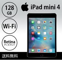 【クーポン使用可能】iPad mini 4 Wi-Fiモデル 128GB MK9P2J/A [シルバー]/MK9N2J/A [スペースグレイ]