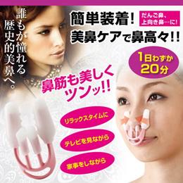 Hana-ツン D-16■鼻ツーン 鼻筋 だんご鼻 美鼻 鼻矯正 ストレッチ 鼻補正