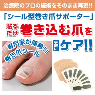 巻き爪シール■巻き爪巻き爪テープシール型巻き爪サポーター巻き爪シール