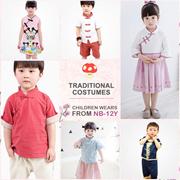 + LITTLE MUSHROOMS + | XTRAD | CHILDREN  CHINESE TRADITIONAL COSTUME QIPAO CHEONGSAM KUNGFU SUIT |