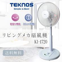 KI-1720(W) TEKNOS(テクノス) 30cm 6枚羽根 風量3段階 タイマー付 リビングメカ扇風機