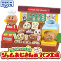 ★SALE★ Anpanman Uncle Jams Bakery!!  Directly Shipped from Japan!