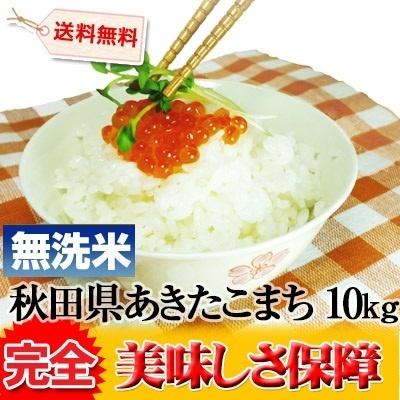 秋田県 無洗米 1等米 あきたこまち 10kg 平成26年度の画像