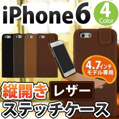 iPhone6s/6 ケース手帳型 レザー 手帳 ステッチ case cover 縦開き 保護 マグネット アイフォン6 たて開き DJ-IPHONE6-A05[ゆうメール配送][送料無料]の画像