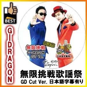 ◆K-POP DVD◆BIGBANG G-DRAGON 無限挑戦 歌謡祭 [2011.06.11~2011.07.02] Cut DVD / ビッグバン GDの画像