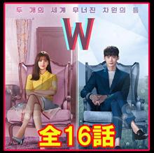 イ・ジョンソク主演!韓国ドラマ 「W - 二つの世界」 全16話  DVD-BOX 8枚组、 日本語字幕