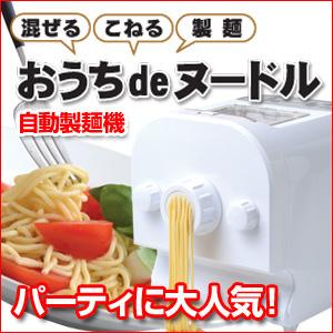 おうちdeヌードルWGPM883WH■ヌードルメーカーパスタメーカーパスタキッチン家電調理器具