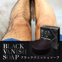 ※NEW抑毛石鹸※BLACK VANISH SOAP(ブラックバニッシュソープ) ※2個以上で送料無料!