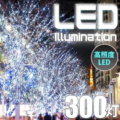 【即納】【国内配送】少量限定販売!300球LEDイルミネーション/クリスマスツリーの飾りつけなどに最適なストレート電飾アイテム。コントローラーのボタンを押すたびに点灯パターンが切り替わる!複数の連結が可能。家の画像