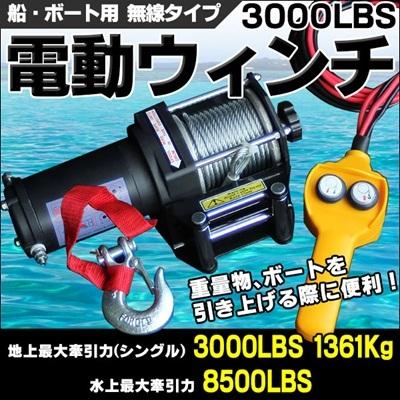 【レビュー記載で送料無料!】 電動ウィンチ 3000LBS  船用 (無線)  牽引 重荷も簡単移動 キャンプ アウトドア ジェットスキーの画像