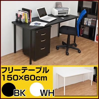 メーカ直送 フリーテーブル 150幅 奥行き60 テーブル マルチテーブル デスク 作業台 m091031の画像