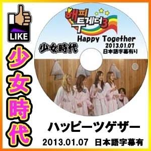 少女時代 SNSD [2013.01.17] HAPPY TOGETHER バラエティー番組 DVD 韓流DVD◆K-POP DVD◆の画像