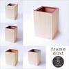 ゴミ箱 ヤマト工芸 DUST BOX frame dust フレームダスト