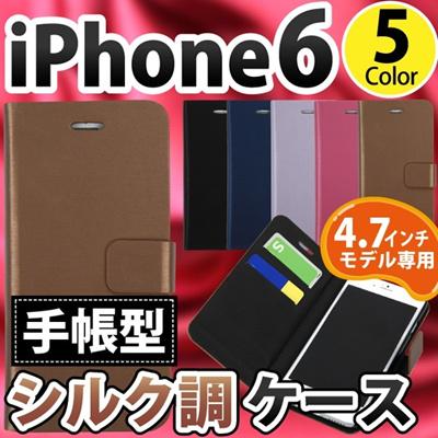 iPhone6s/6 ケース手帳型 パール調 手帳 case cover 横開き カードポケット スタンド 保護 マグネット カラフル アイフォン6 DJ-IPHONE6-A09[ゆうメール配送][送料無料]の画像