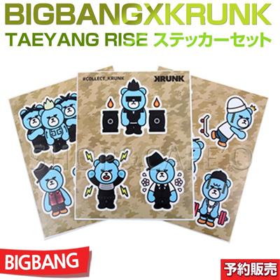 【1次予約】BIGBANGXKRUNK TAEYANG RISE ステッカーセットの画像