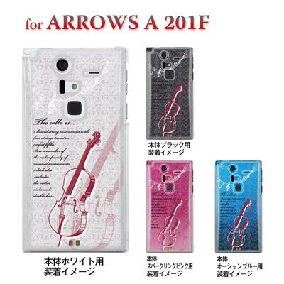 【ARROWS ケース】【201F】【Soft Bank】【カバー】【スマホケース】【クリアケース】【ミュージック】【チェロ】 09-201f-mu0014の画像