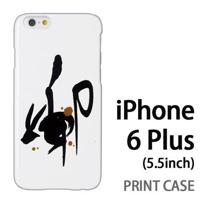 iPhone6 Plus (5.5インチ) 用0723 干支筆文字 卯』特殊印刷ケース【 iphone6 plus iphone アイフォン アイフォン6 プラス au docomo softbank Apple ケース プリント カバー スマホケース スマホカバー 】の画像
