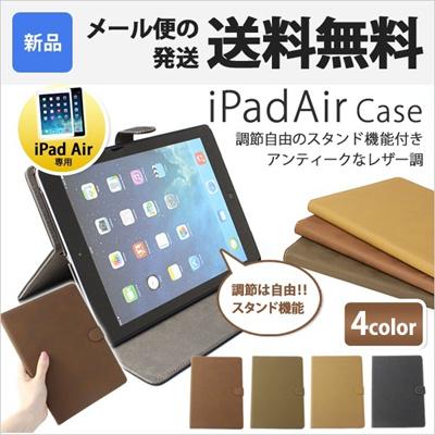 iPad Air ケース カバー レザー 調 アンティーク case cover スタンド アイパッドエアー アイパッド エアー iPadAir DJ-IPAD-AIR-A004 [ゆうメール配送][送料無料]の画像