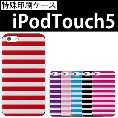 特殊印刷/iPodtouch5(第5世代)iPodtouch6(第6世代) 【アイポッドタッチ アイポッド ipod ハードケース カバー ケース】(ボーダー)CCC-063の画像