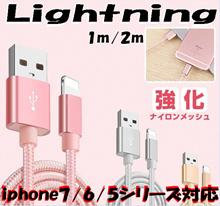 ♥即日発送 送料無料♥+2個プレゼント Lightningcable ライトニングケーブル iphone iPad iPod 対応 1m/2m microUSB変換アダプタ etc