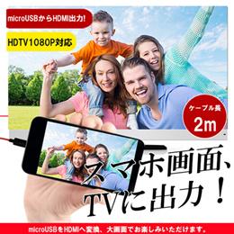 ★予約★国内発送★【MHL対応スマートフォンの画面を、HDMI端子のあるテレビに映せる!】 MHLケーブル HDMI変換アダプタ Micro USB to HDMI スマホ タブレット 入力 micro USB オス - 出力 HDMI オス