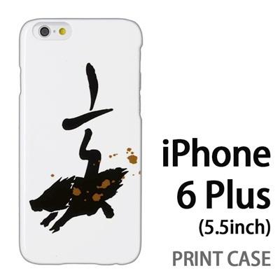 iPhone6 Plus (5.5インチ) 用『0723 干支筆文字 亥』特殊印刷ケース【 iphone6 plus iphone アイフォン アイフォン6 プラス au docomo softbank Apple ケース プリント カバー スマホケース スマホカバー 】の画像
