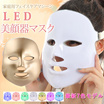 【クーポン!追加割引】美顔器 7色LEDマスク 家庭用 シミ くすみ ニキビ 光エステ LEDマスク コラーゲン 毛穴 しわ 乾燥肌 弾力 ハリ ほうれい線 美肌 スキンケアお家で簡単光LEDマスク美容!送料無料 ギフト