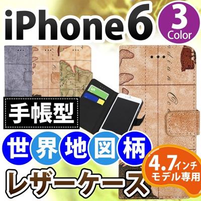 iPhone6s/6 ケース手帳型 レザー 調 アンティーク 世界地図 手帳 case cover 横開き カードポケット スタンド アイフォン6 DJ-IPHONE6-A11[ゆうメール配送][送料無料]の画像
