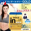 【数量限定特価!】ウィダーインゼリー ゴールド 1ケース36個入り【送料無料】