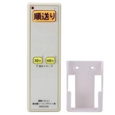 オーム電機蛍光管シーリングライト用汎用照明リモコンOCR-FLCR1OCRFLCR1