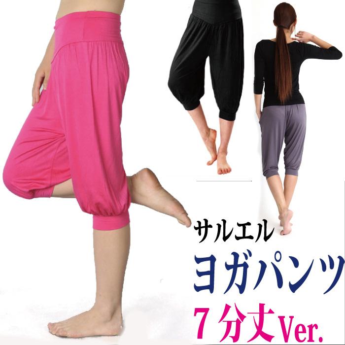 Qoo107分丈/ヨガパンツ/ダンス/レディース/サルエルパンツ/フィットネス/ウェア/トレーニング/ホットヨガ/スポーツ/ウォーキング/yoga/ヨガ