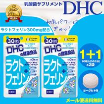 「最安値」1+1「超お買い得」DHC ラクトフェリン 90粒入(30日分) 2個セット 乳酸菌サプリメント 送料無料 ビフィズス菌 ラクチュロース(オリゴ糖)