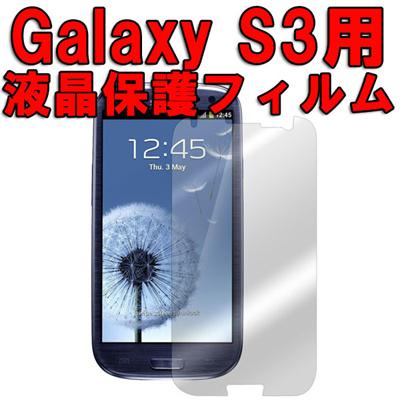 【送料無料】≪お得な3枚セット≫Samsung Galaxy S3 液晶保護フィルムシート 汚れ指紋が目立たないスクリーンプロテクター保護フィルム [サムソン サムスン ギャラクシー S III SC-06D I9300 ケース カバー アクセサリー Docomo ドコモ 予約販売 Android 4.0]の画像