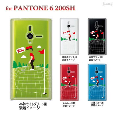 【PANTONE6 ケース】【200SH】【Soft Bank】【カバー】【スマホケース】【クリアケース】【クリアーアーツ】【ClearArts】【ゴルフ】 10-200sh-ca0086の画像