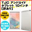 【訳あり】TJC アンドロイド タブレット 10インチ Android タブレット インチタブレット Metal Tablet 10 TJC101A メーカーから直送 メール便発送不可