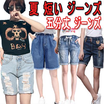 ショートジーンズ 短いパンツ 五分丈 ジーンズ 高品質 大きいサイズ  レディース ジーンズ NZK1705